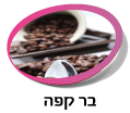 בר קפה לאירועים - מונקו בר מתוקים לאירועים
