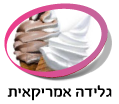 גלידה אמריקאית - מונקו בר מתוקים לאירועים